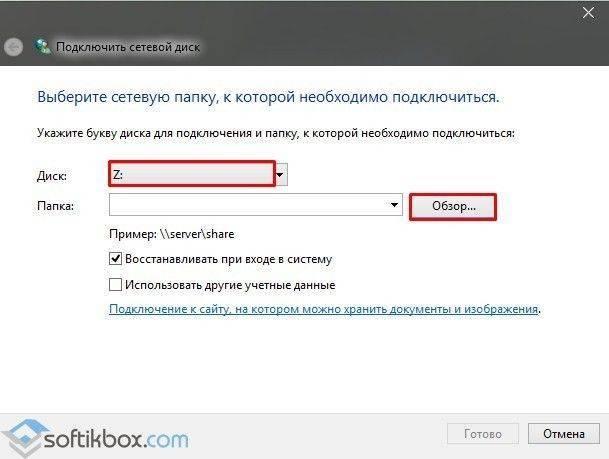 Подключенные сетевые диски не работают в windows 10