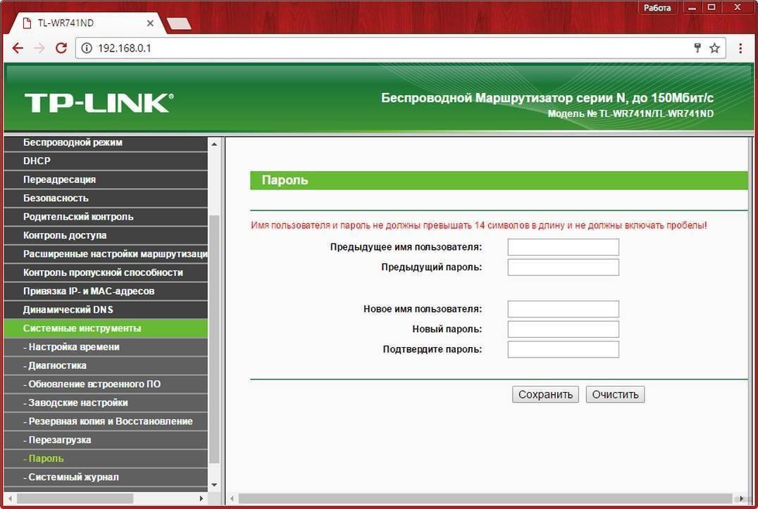Как поставить пароль на роутер tp-link - router