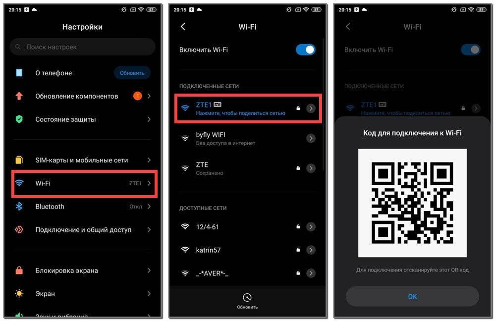 Как посмотреть пароль от wi-fi на андроиде