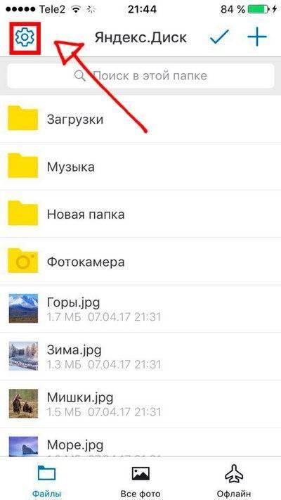 Как скачать фото с яндекс.диска на смартфон или компьютер тарифкин.ру как скачать фото с яндекс.диска на смартфон или компьютер