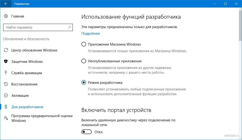 Программа запущена в режиме совместимости windows 10 как отключить