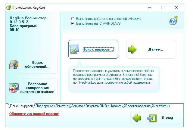 Загрузочная флешка windows 7 реаниматор