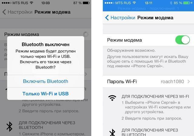 Как использовать телефон в качестве модема: подключаемся через кабель, bluetooth и wi-fi