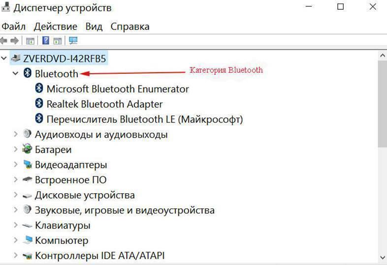 Не работает bluetooth на ноутбуке — что делать?
