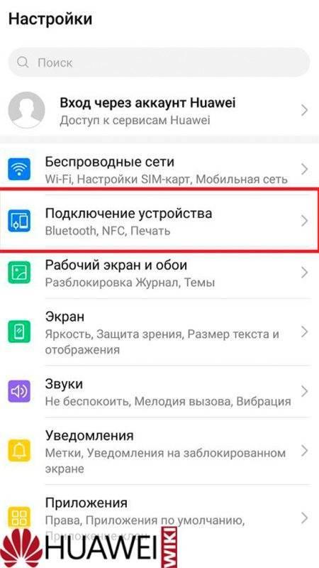 Как подключить колонку к телефону через bluetooth: пошагово