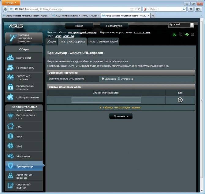Настройка медиа сервера для роутера asus