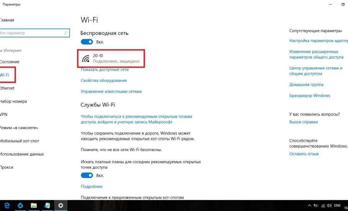 Не удается предоставить общий доступ к интернету по wi-fi вwindows 10