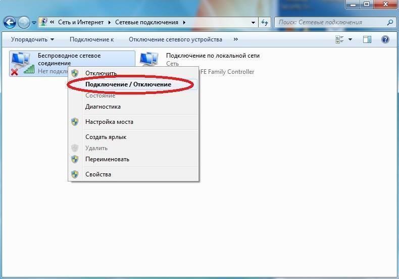 Нет доступных подключений в windows 7. пропал wi-fi, сеть с красным крестиком