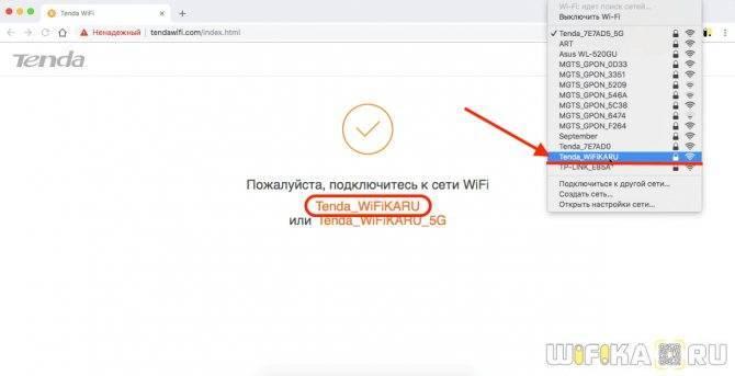 Тенда — настройка роутера на русском языке