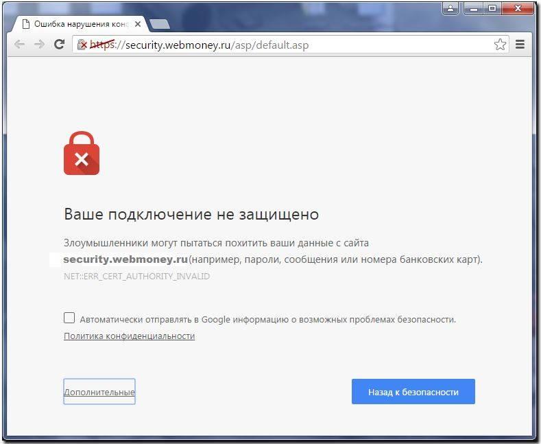 «ваше подключение не защищено» — ошибка в браузере яндекс