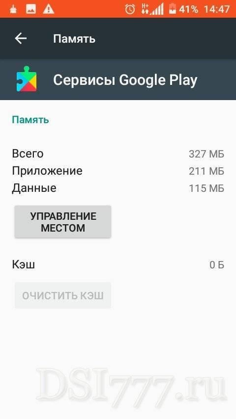 Как убрать постоянные сообщения «в приложении произошла ошибка» на андроид