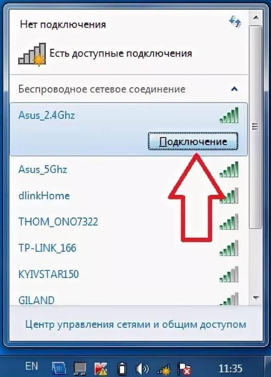 Как подключиться к wi-fi, не зная пароля: найти бесплатную сеть или воровать чужой трафик | рутвет - найдёт ответ!