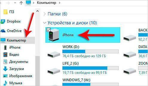 Как перенести фото с iphone на компьютер с windows или os x — простые способы