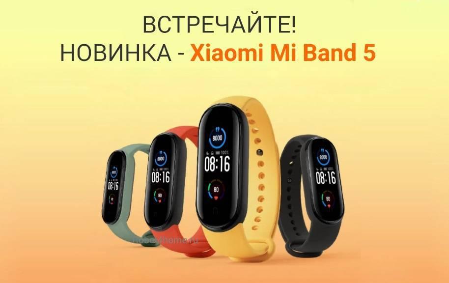 Как обновить прошивку xiaomi mi band 5 (инструкция) - mi-faq.ru
