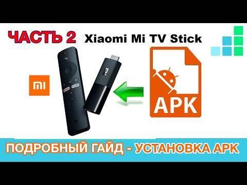Xiaomi mi tv: как настроить тв-приставку и установить браузер - 4apk