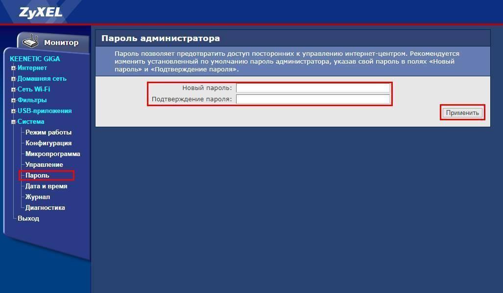 Как поменять пароль на wi-fi роутере: полная инструкция