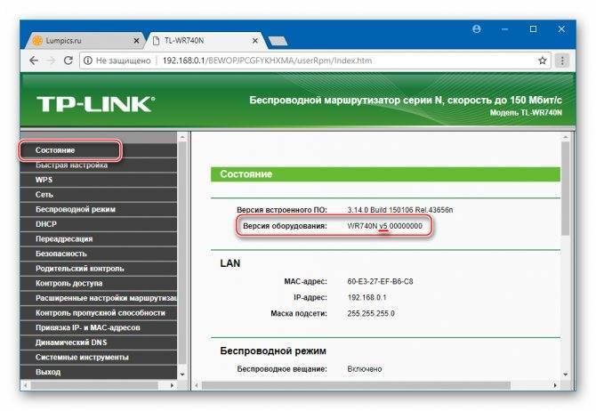 Загрузить для  tl-wr740n | tp-link россия