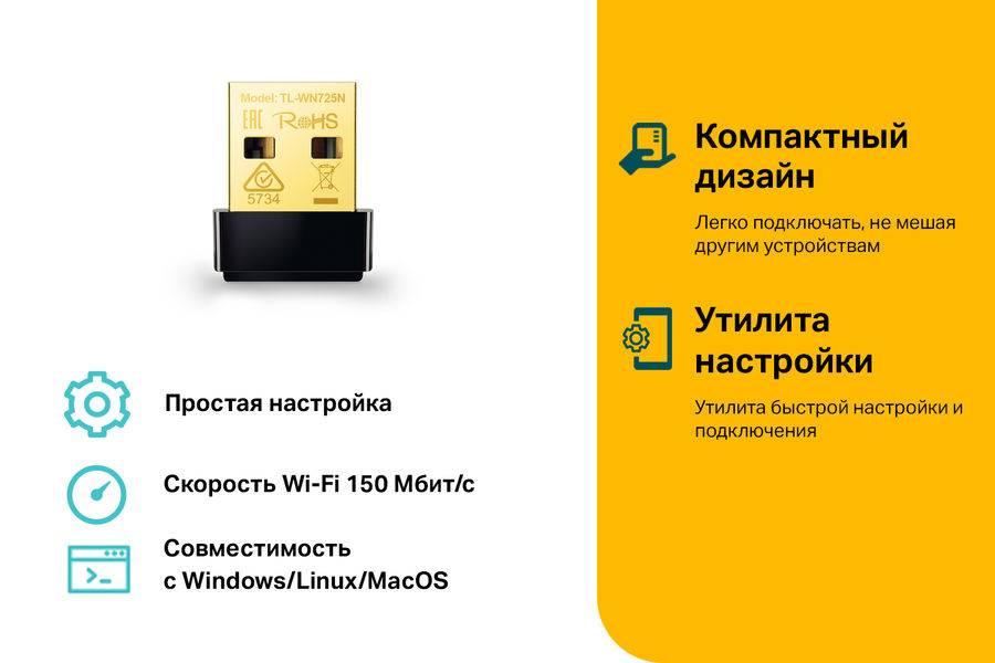 Tp-link tl-wn722n: драйвер, настройка, точка доступа wi-fi