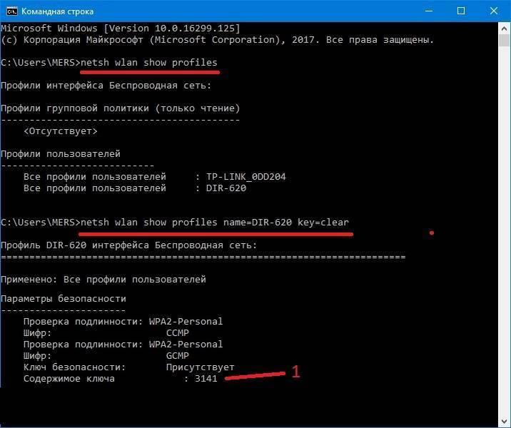 Как раздать интернет по wi-fi с ноутбука на windows 7?