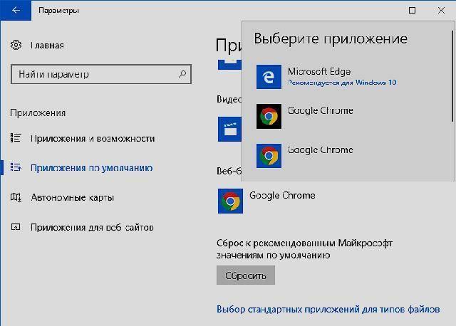 Как браузер сделать по умолчанию основным: инструкция