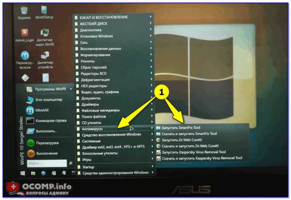 Как удалить вирусы и другое вредоносное по с компьютера на windows