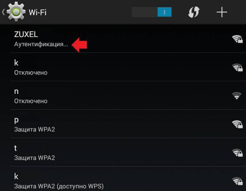 Почему телефон не подключается к wi-fi - ошибка аутентификации и прочие неполадки