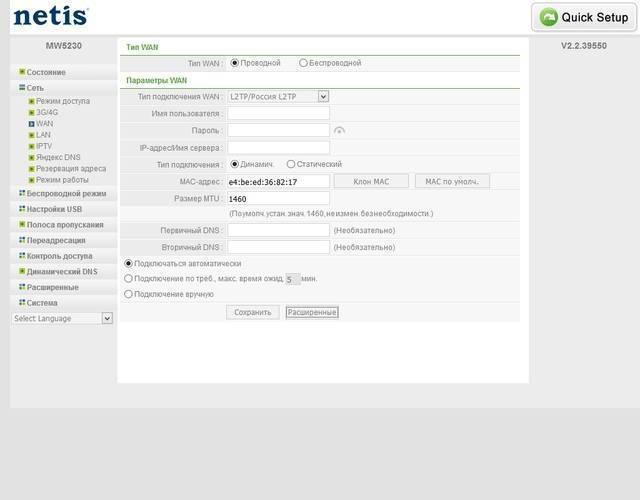 Обзор роутера netis mw5230 — поддерживаемые модемы, настройка и отзыв - вайфайка.ру
