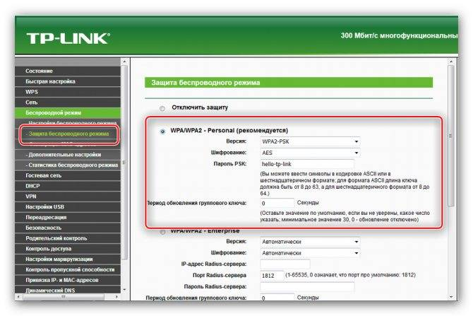 Подключение и настройка wi-fi роутераtp-link tl-wr840n