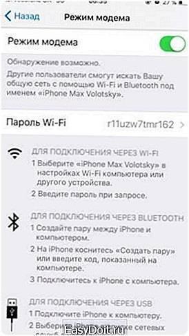Процесс настройки режима модема на айфоне и айпаде: создание точки доступа