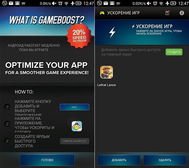 3 лучших программы для ускорения игр на пк