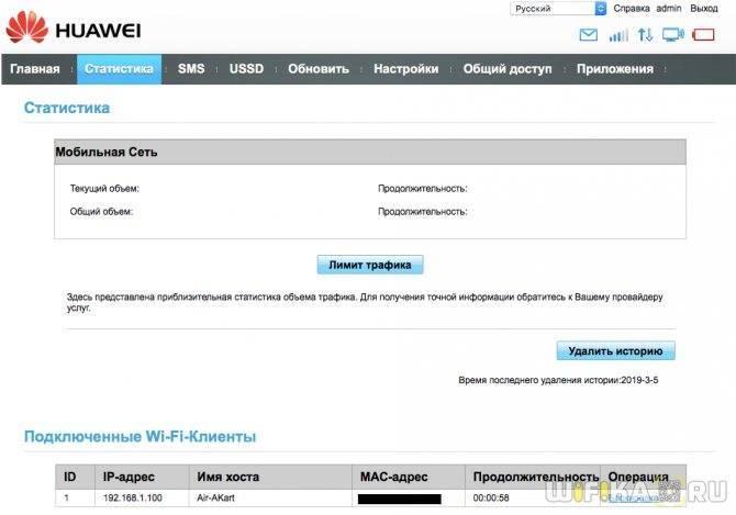 192.168.3.1 или mediarouter.home – вход в настройки роутера huawei