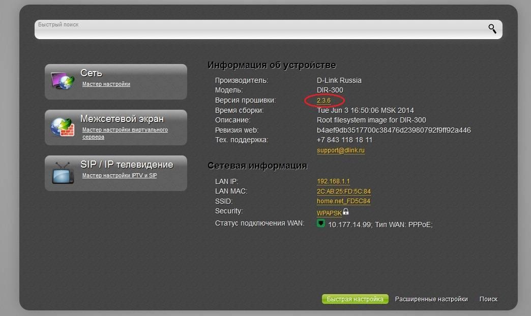 Перепрошивка wifi-роутера от d-link прошивкой dd-wrt из-под linux.
