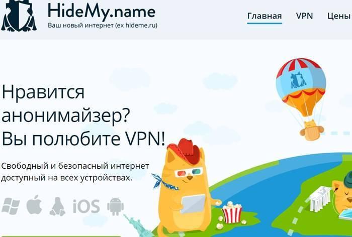 Настройка / windows / настройка vpn / vpn / помощь, частые вопросы о vpn, прокси. справка — hidemy.name