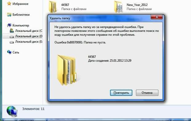 Windows не может удалить папку что делать