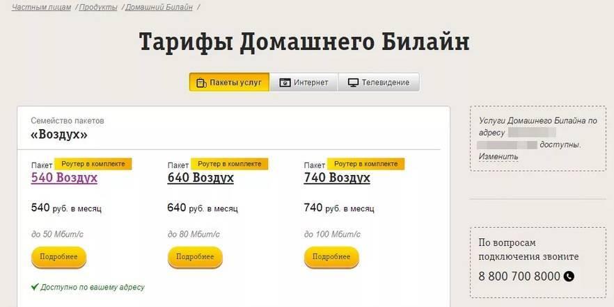 Доверительный платеж билайн на домашний интернет - как взять