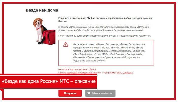 Опция мтс «везде как дома»: как подключить с телефона, описание тарифкин.ру опция мтс «везде как дома»: как подключить с телефона, описание