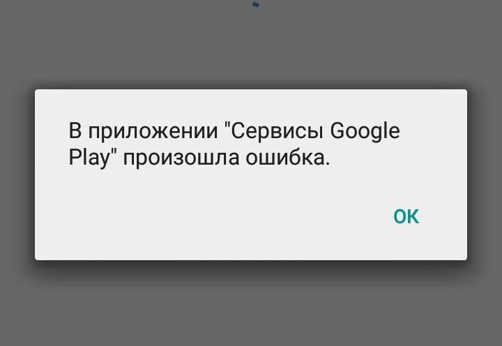 Как исправить ошибку «приложение сервисы google play остановлено»