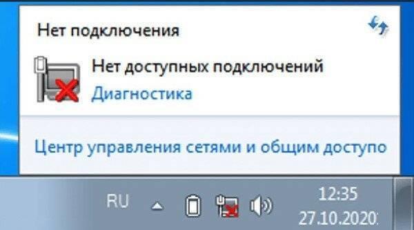 Значок сети в трее windows 7 перечеркнут а сеть есть