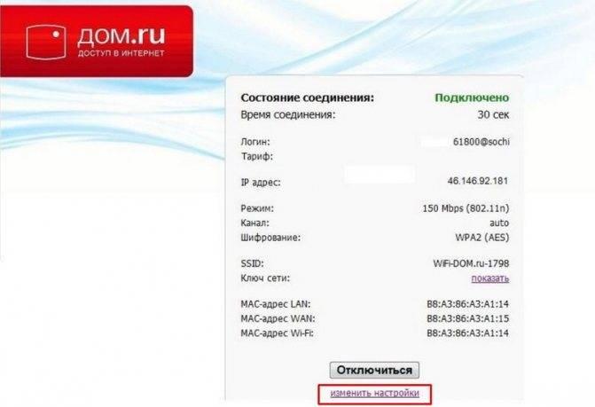 Как настроить роутер дом.ру — tp-link, d-link, zte, netgear, asus - вайфайка.ру