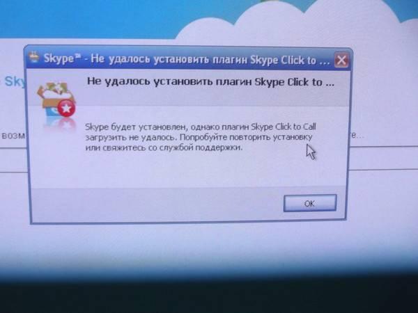 Как исправить ошибку «к сожалению не удалось подключиться к skype»