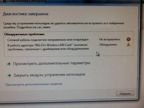 Как исправить проблемы с подключением ноутбука к сети вай-фай 5 ггц