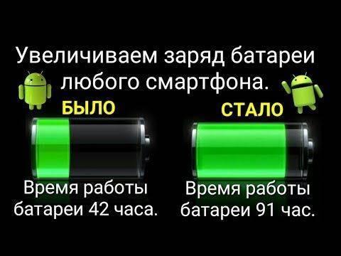 Батарея на anrdoid быстро разряжается: причины+ методы устранения(видео) 2019
