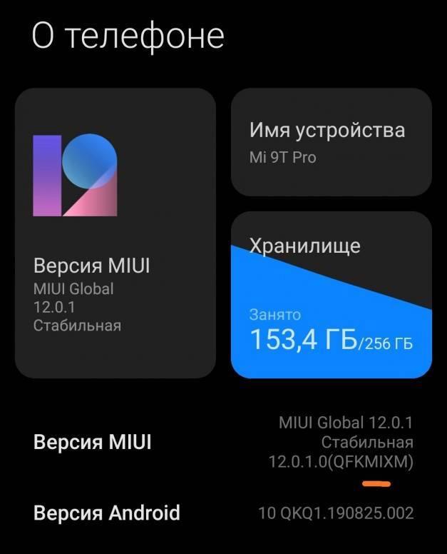 Как обновить андроид до 9 на смартфоне xiaomi