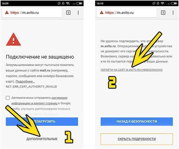 Устранение ошибки «ваше подключение не защищено» на android