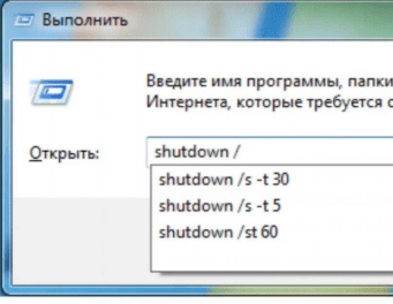 Выключение компьютера по таймеру в windows 7, 8, 10 и xp