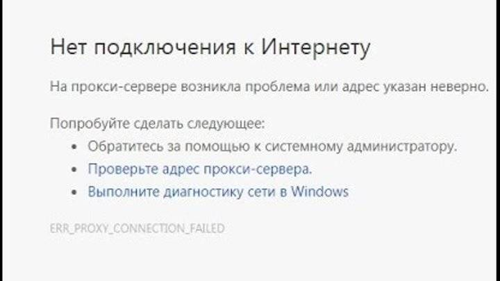 Прокси-сервер не отвечает, что делать? ответ есть!