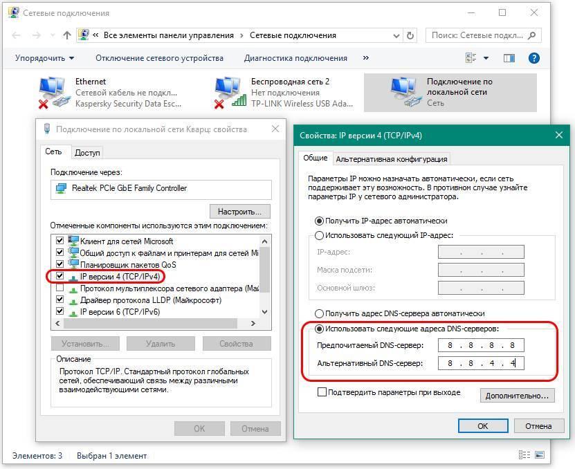 Что делать, если не удается найти dns address сервера