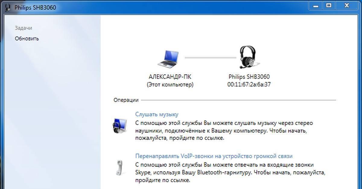 Как подключить беспроводные наушники к ноутбуку через bluetooth windows 10