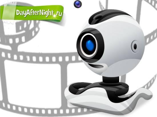 Установка онлайн видеонаблюдения через web-камеру