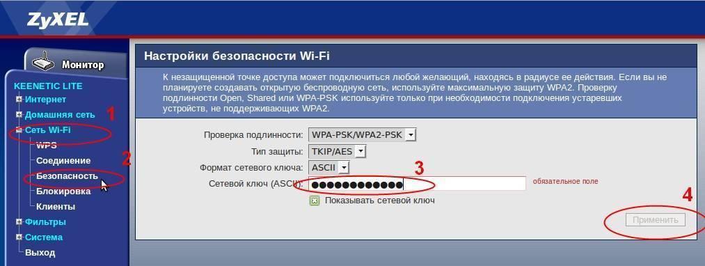 Как поменять пароль на wifi роутере? инструкция
